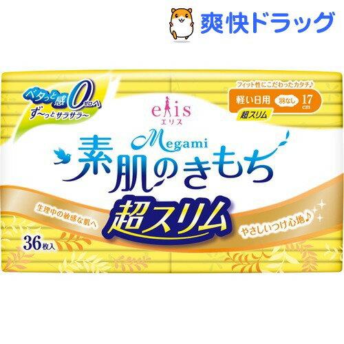エリス Megami 素肌のきもち 超スリム 軽い日用 羽なし(36枚入)【elis(エリス)】