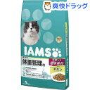 アイムス 成猫用 体重管理用 チキン(5kg)【アイムス】[【iamsc111609】]【送料無料】