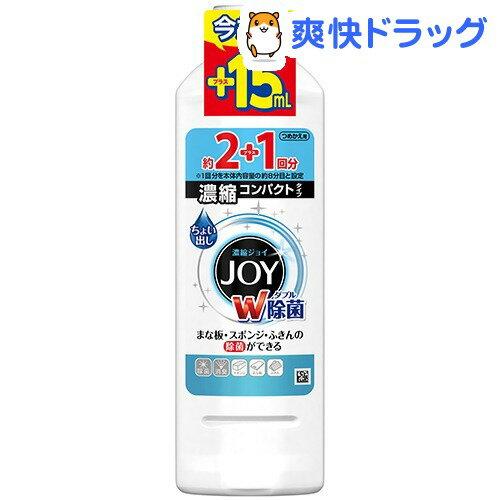【企画品】除菌ジョイコンパクト 食器用洗剤 詰替増量(455mL)【ジョイ(Joy)】
