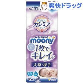 ムーニー おしりふき 1枚でキレイ(45枚入)【ムーニー】