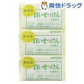 ミヨシ石鹸 無添加 白いせっけん(108g*3コ入)【ミヨシ無添加シリーズ】