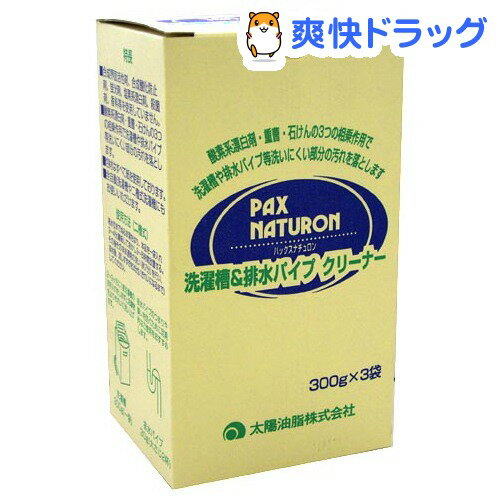 パックスナチュロン 洗濯槽&排水パイプ クリーナー(300g*3袋入)【パックスナチュロン(PAX NATURON)】