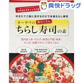 オーサワの具だくさんちらし寿司の素(150g)【オーサワ】