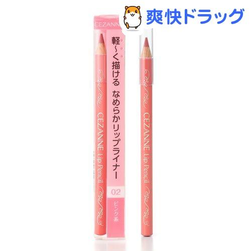 セザンヌ リップペンシル 02 ピンク系(1本入)【セザンヌ(CEZANNE)】