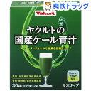 ヤクルトの国産ケール青汁(30袋入)【元気な畑】