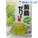 蒟蒻ゼリーの素 マスカット味(75g)