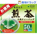 国太楼 本火入り煎茶 お徳用(50袋入)[お茶]