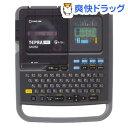 ラベルライター テプラ・プロ ダークグレー SR250(1セット)【テプラ(TEPRA)】[ラベルライター]【送料無料】