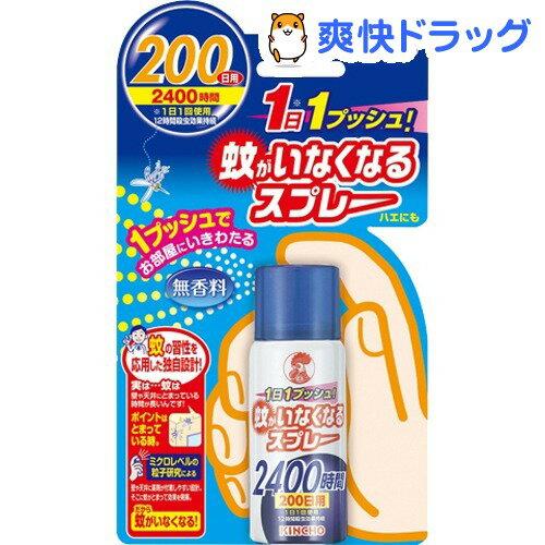 蚊がいなくなるスプレー 蚊取り 12時間持続 200回分 無香料(45mL)【蚊がいなくなるスプレー 無香料】