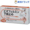 【第2類医薬品】ビオフェルミン下痢止め(30錠)【ビオフェルミン】 ランキングお取り寄せ