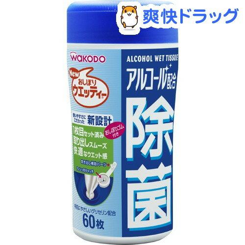 和光堂 おしぼりウエッティー アルコール配合除菌ウエッティー(60枚入)【おしぼりウエッティー】