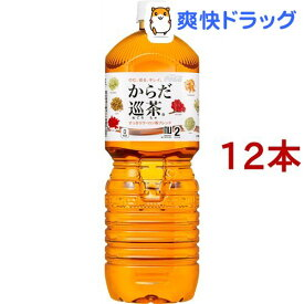 からだ巡茶 ペコらくボトル(2L*12本セット)【からだ巡茶】