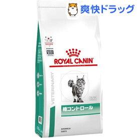 ロイヤルカナン 猫用 糖コントロール ドライ(500g)【ロイヤルカナン(ROYAL CANIN)】