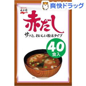 永谷園 赤だしみそ汁(40食入)【永谷園】[味噌汁]