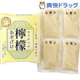 【訳あり】甘酒ボックス檸檬(4袋入)