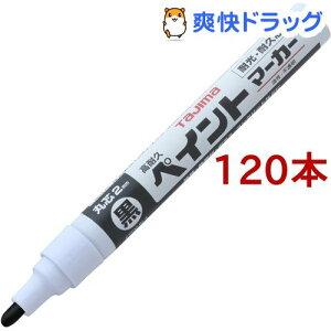 タジマ 高耐久ペイントマーカー 黒 中字・丸芯 KPEM-BLA(120本セット)【タジマ】