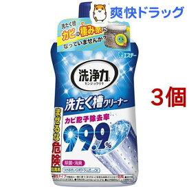 洗浄力 洗たく槽クリーナー(550g*3コセット)