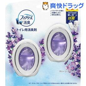 ファブリーズ W消臭 トイレ用消臭剤 クリーン・ラベンダー 2個パック(6ml*2個入)【ファブリーズ(febreze)】