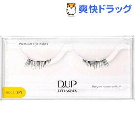 ディーアップ(D.U.P) アイラッシュ プレミアム ヌード 01(1セット)【ディーアップ(D.U.P)】