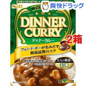 ディナーカレーレトルト 甘口(200g*2箱セット)【ディナーカレー】