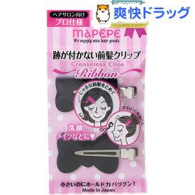 マペペ 跡が付かない前髪クリップ リボン ブラック(2本入)【マペペ】