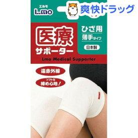 エルモ 医療サポーター 薄手 ひざ用 LLサイズ(1枚入)【エルモ】