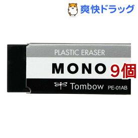 トンボ 消しゴム モノ PE01 ブラック PE-01AB(1コ入*9コセット)
