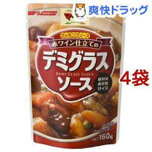 マ・マー 赤ワイン仕立てデミグラスソース(160g*4コセット)【マ・マー】