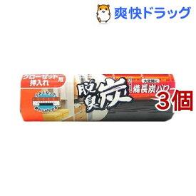 脱臭炭 クローゼット・押入れ用 脱臭剤(300g*3コセット)【脱臭炭】