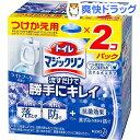トイレマジックリン トイレ用洗剤 流すだけで勝手にキレイ ライトブーケ 付け替え(80g*2個入)【トイレマジックリン】[…
