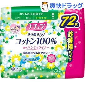 [大容量パック] ナチュラ さら肌さらり コットン100% 吸水パンティライナー ふつう(72枚入)【kt09】【ナチュラ】