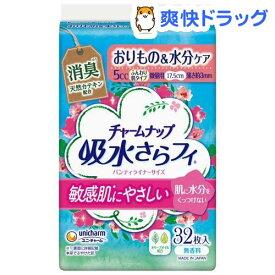 チャームナップ ふんわり肌 女性用 5cc 微量用 無香料 パンティライナー 17.5cm(32枚入)【チャームナップ】