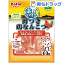 ぺティオ 素材そのまま 肉つき鶏なんこつ(60g)【ペティオ(Petio)】