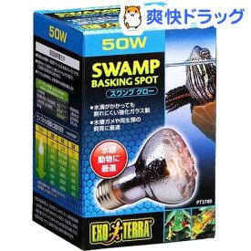 エキゾテラ スワンプグロー 防滴ランプ 50WPT3780(1コ入)【エキゾテラ】