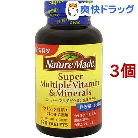 ネイチャーメイド スーパーマルチビタミン&ミネラル(120粒*3個セット)【ネイチャーメイド(Nature Made)】
