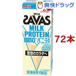 【訳あり】明治 ザバス ミルクプロテイン MILK PROTEIN 脂肪0 バニラ風味(200ml*72本セット)【ザバス ミルクプロテイン】