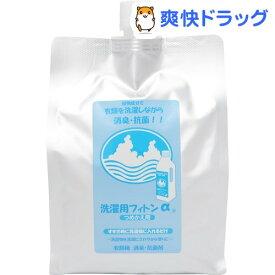 森の生活 洗濯用フィトンα 詰替え用(1袋)【フィトンアルファ】