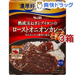 濃厚好きのごちそう 熟成玉ねぎとブイヨンのローストオニオンカレー 中辛(150g*3箱セット)