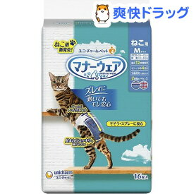 マナーウェア ねこ用 猫用おむつ Mサイズ(16枚入)【マナーウェア】