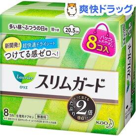 ロリエ スリムガード しっかり昼用 ミニサイズ(8コ入)【ロリエ】[生理用品]