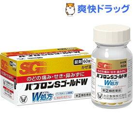 【第(2)類医薬品】パブロンSゴールドW錠(セルフメディケーション税制対象)(60錠)【パブロン】