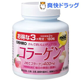 モストチュアブル コラーゲン(180粒入)【モスト(MOST)】