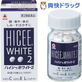 【第3類医薬品】ハイシーホワイト2(60錠入)【ハイシー】