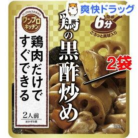 S&B ワンプロキッチン 鶏の黒酢炒め(2人前*2袋セット)【S&B(エスビー)】