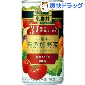 小岩井 無添加野菜 31種の野菜100%(190g*30本入)【小岩井】