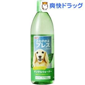 さわやかブレス デンタルウォーター 成犬用(473ml)【d_gex】