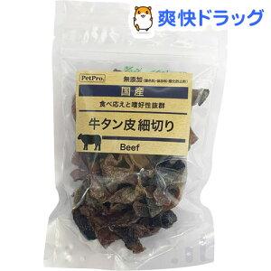 ペットプロ 国産おやつ 牛タン皮細切り(50g)【ペットプロ(PetPro)】