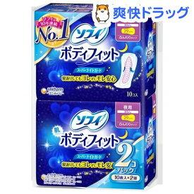ソフィ ボディフィット スーパーナイトガード 夜用 羽なし 29cm(10枚*2コ入)【ソフィ】[生理用品]