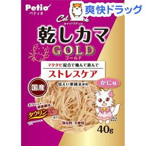 ペティオ キャットスナック 乾しカマ ゴールド ストレスケア かに味(40g)【ペティオ(Petio)】