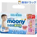 ムーニー おしりふき トイレに流せるタイプ つめかえ用(50枚入*8コパック*4コセット)【ムーニー】【送料無料】